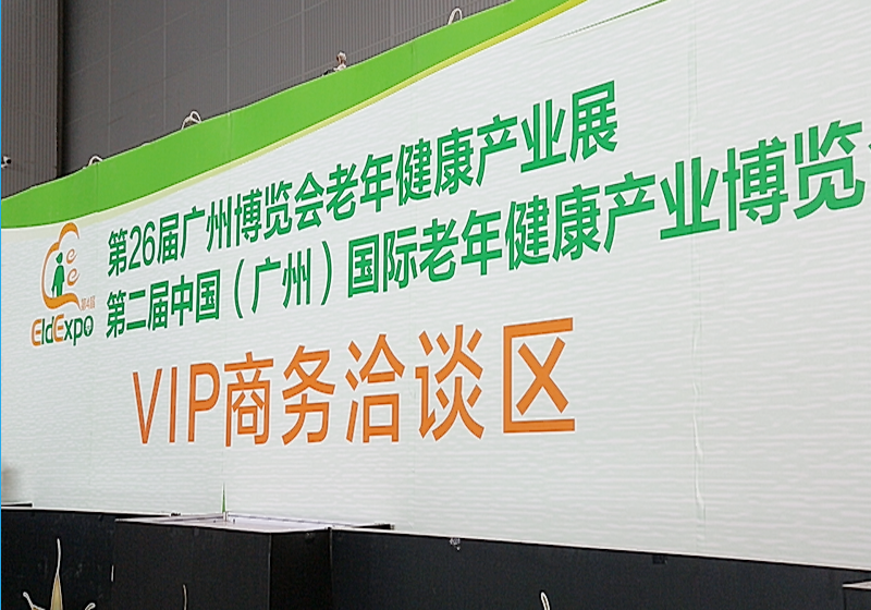VIP商务洽谈区