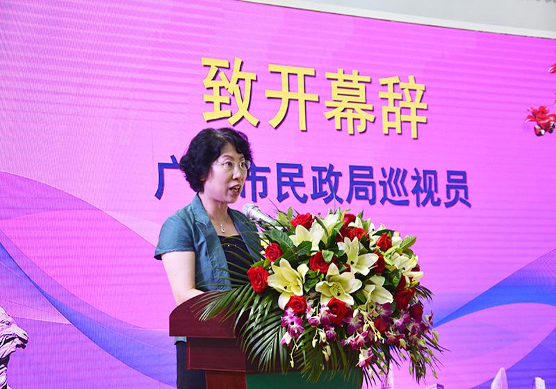 广州市民政局巡视员易利华致开幕辞