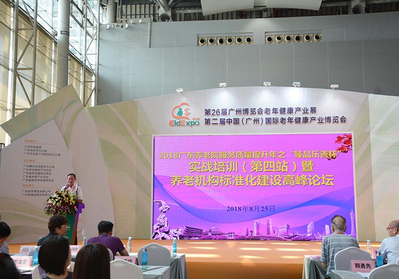 2018广东养老院服务质量提升年之养老机构标准化建设高峰论坛