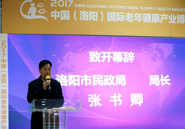 2017洛阳老博会展期活动