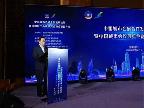 中国城市会展协会联盟主席郑智.jpg