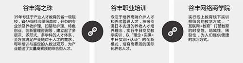 2018广州老博会参展商谷丰健康 (9).jpg