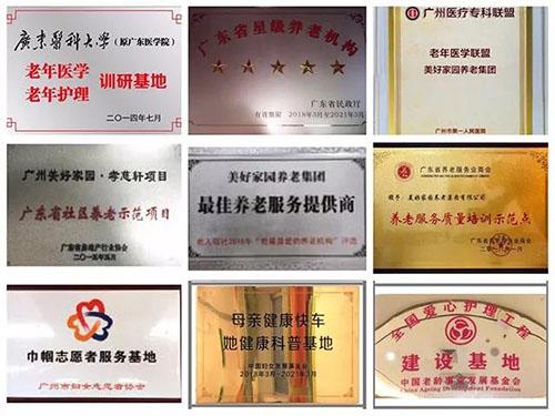 2018广州老博会参展商-美好家园养老集团 (1).jpg