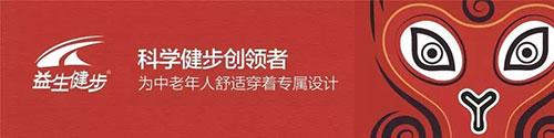 北京益生健步参展2018广州老博会 (2).jpg