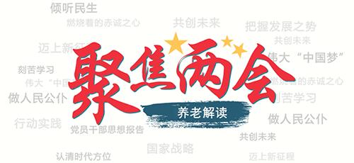 EldExpo老博会聚焦2019全国两会,关注养老话题!.png