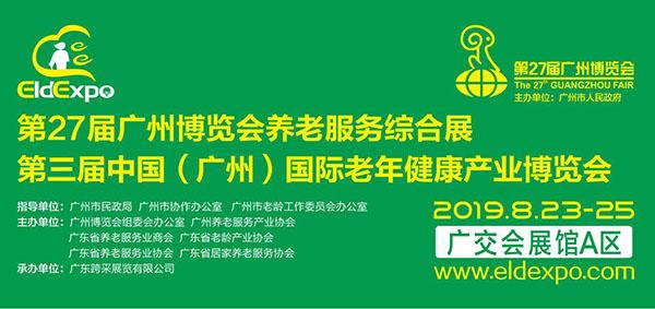 举办广东老龄产业展的好处有哪些.jpg