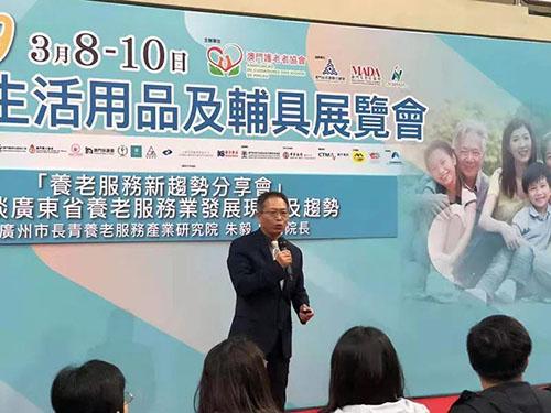粤港澳大湾区老龄产业考察之旅——澳门站 (4).jpg