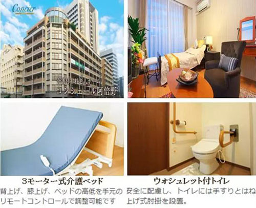 EldExpo老博会邀请您加入国际养老商务考察 (9).jpg
