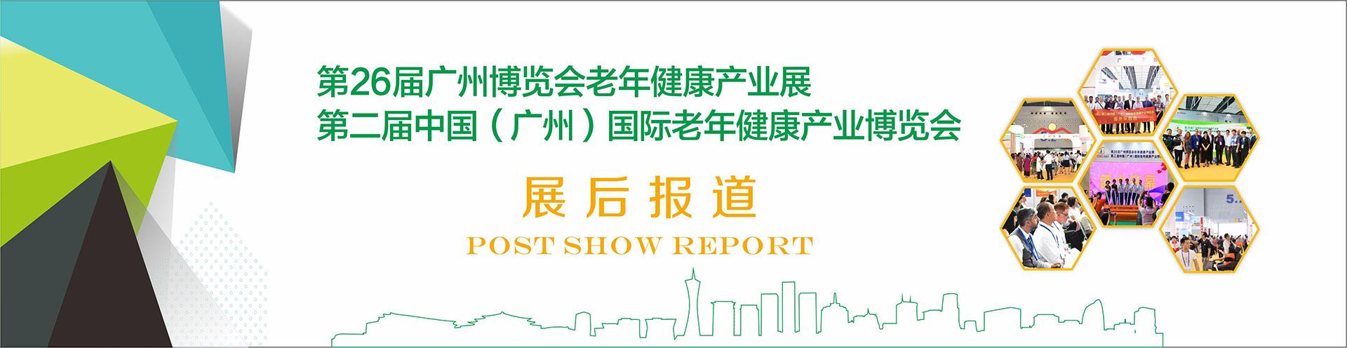 2018广州老博会