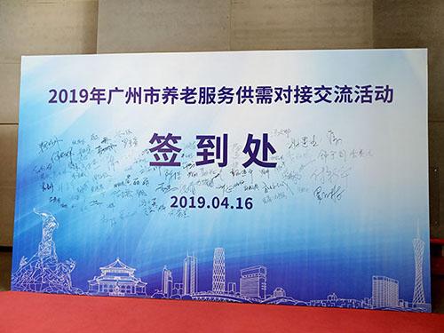 2019年广州市养老服务供需对接交流活动 (1).jpg