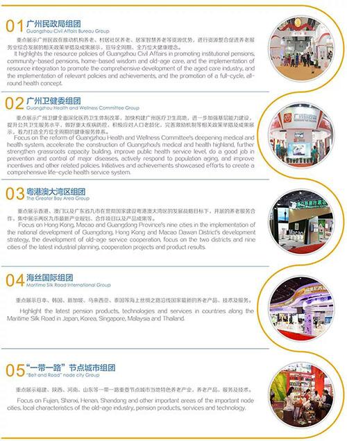 2019广州老博会 (3).jpg