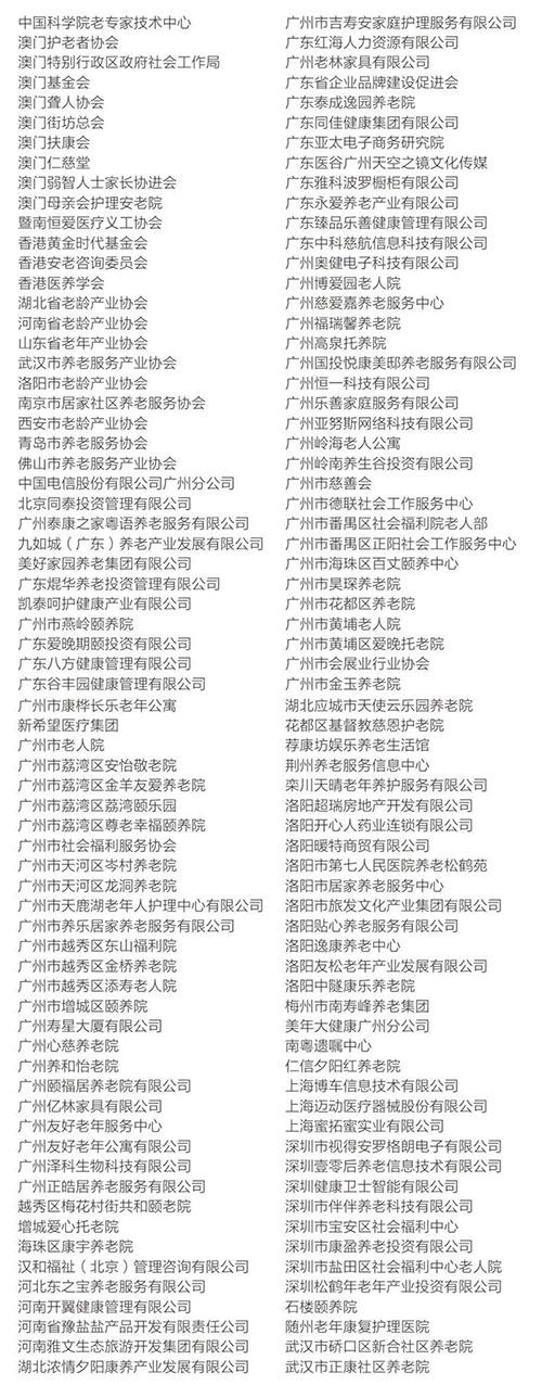 2019广州老博会 (1).jpg