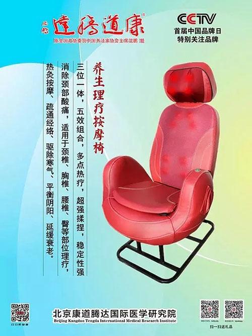 北京康道腾达国际医学研究院参展孝感老博会。 (4).jpg