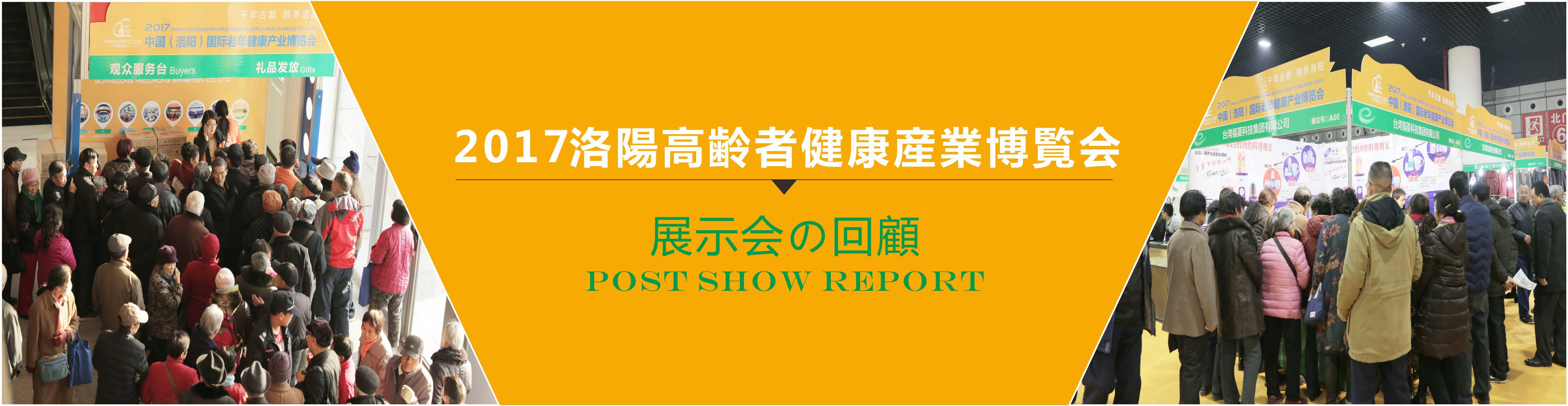 2017洛阳老博会