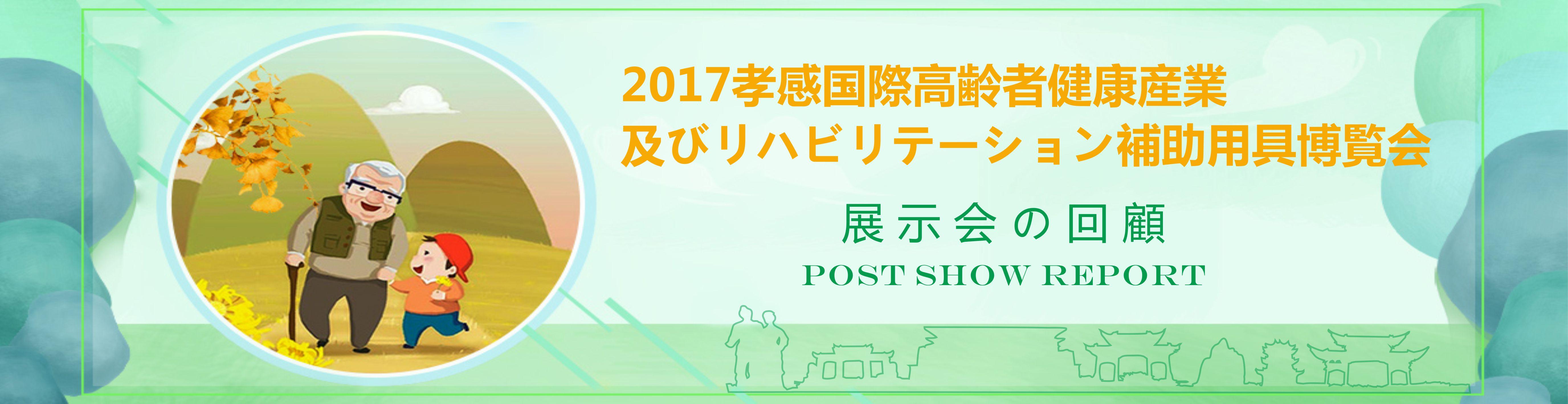 2017孝感老博会