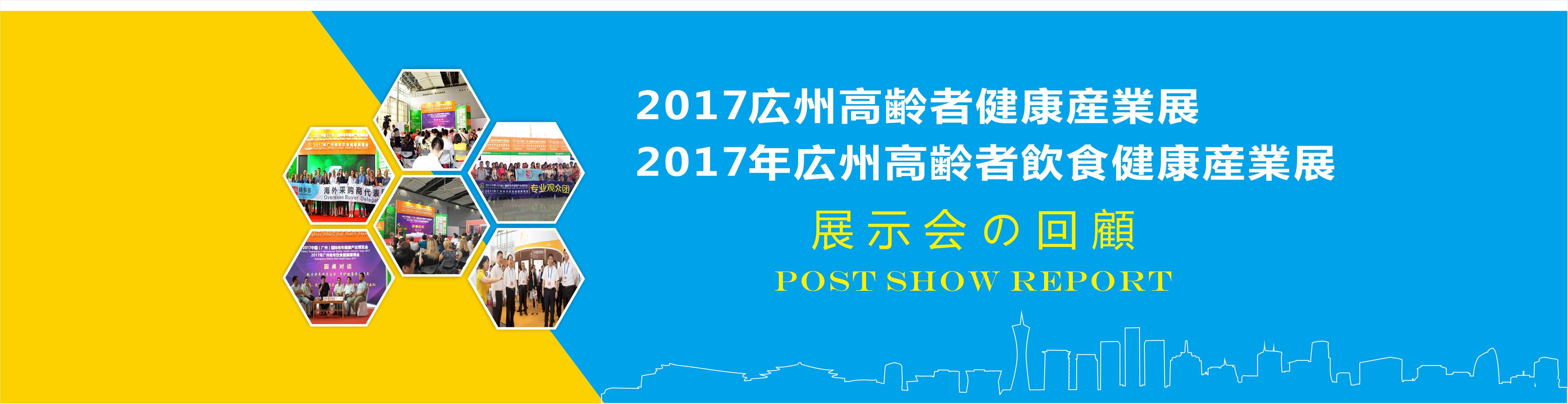 2017广州老博会
