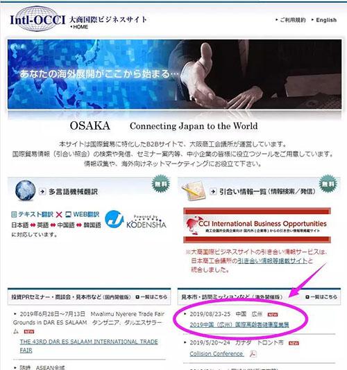 围观凭什么EldExpo老博会登上日本协会官网头条? (1).jpg