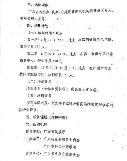 """养老服务提升培训""""撩""""上老博会,全省养老机构共赴一场大会 (5).jpg"""