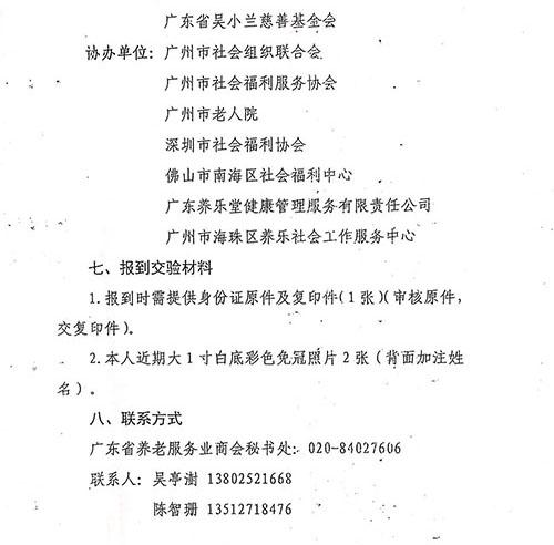 """养老服务提升培训""""撩""""上老博会,全省养老机构共赴一场大会 (6).jpg"""