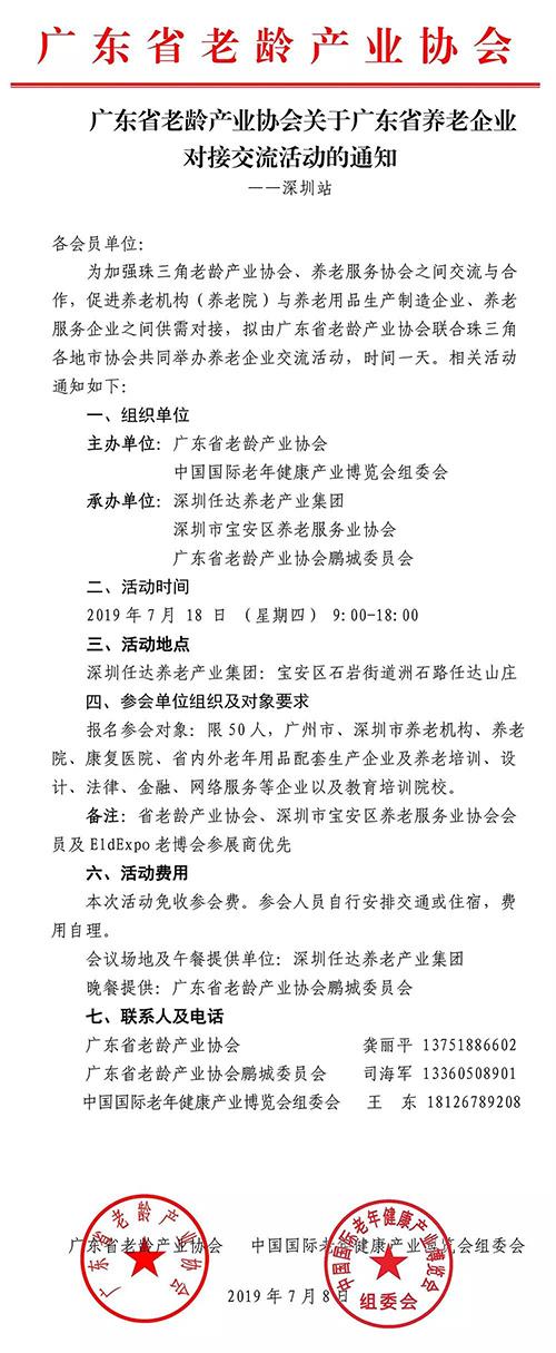 7月18日,深圳!广东省养老企业交流活动第三站!-EldExpo老博会广州老博会 (2).jpg