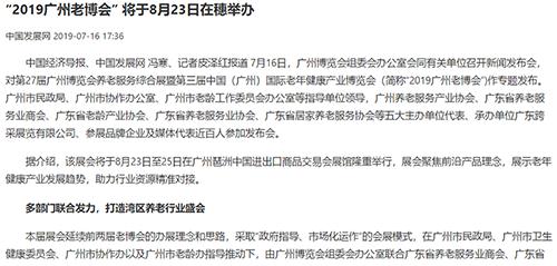 中国经济导报、中国发展网报道老博会.png