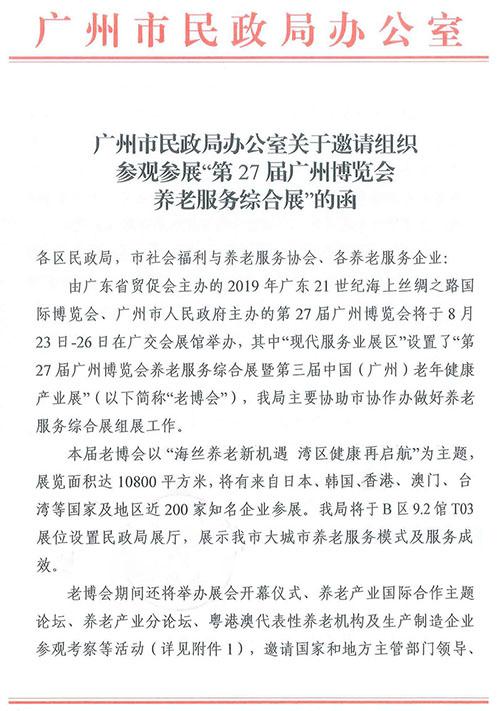 广州民政局关于组织参观参展广州老博会的函 (2).jpg