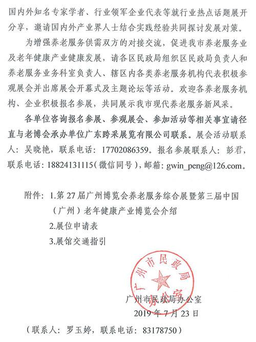 广州民政局关于组织参观参展广州老博会的函 (1).jpg