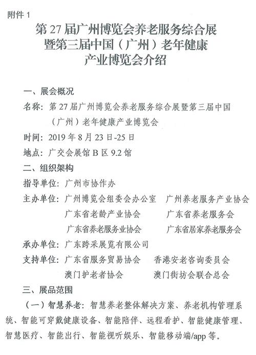 广州民政局关于组织参观参展广州老博会的函 (3).jpg