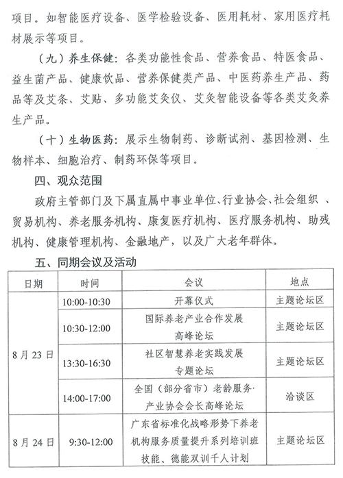 广州民政局关于组织参观参展广州老博会的函 (2).png