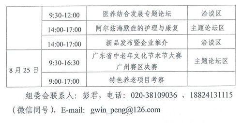 广州民政局关于组织参观参展广州老博会的函 (5).jpg