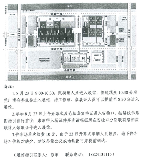 广州民政局关于组织参观参展广州老博会的函 (3).png