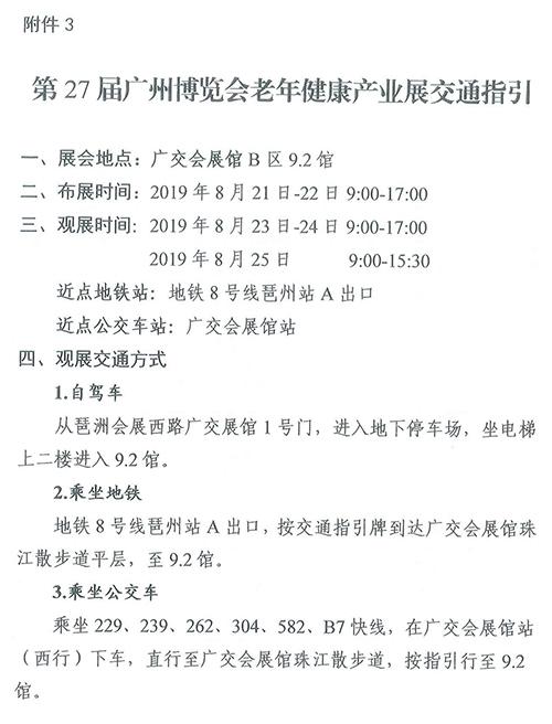 广州民政局关于组织参观参展广州老博会的函 (4).jpg
