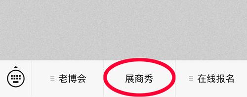 组团看老博会,赢现金红包,拿实物大奖! (8).png
