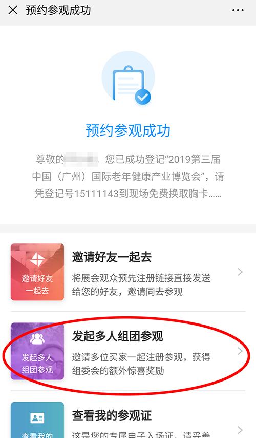 组团看老博会,赢现金红包,拿实物大奖! (5).png