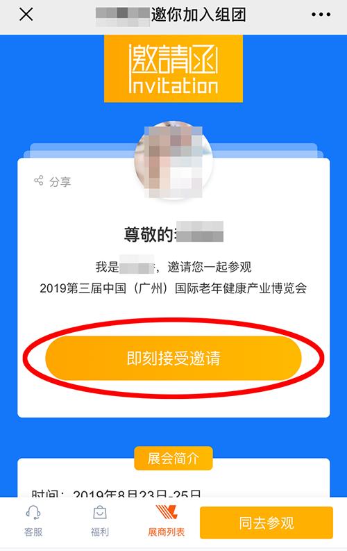 组团看老博会,赢现金红包,拿实物大奖! (6).png