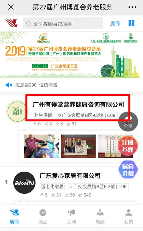 """秀自己,赢""""壕""""礼!EldExpo老博会邀商奖励全面开放 (8).png"""