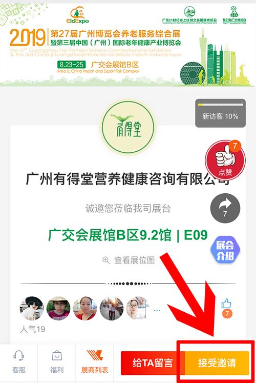 """秀自己,赢""""壕""""礼!EldExpo老博会邀商奖励全面开放 (1).png"""