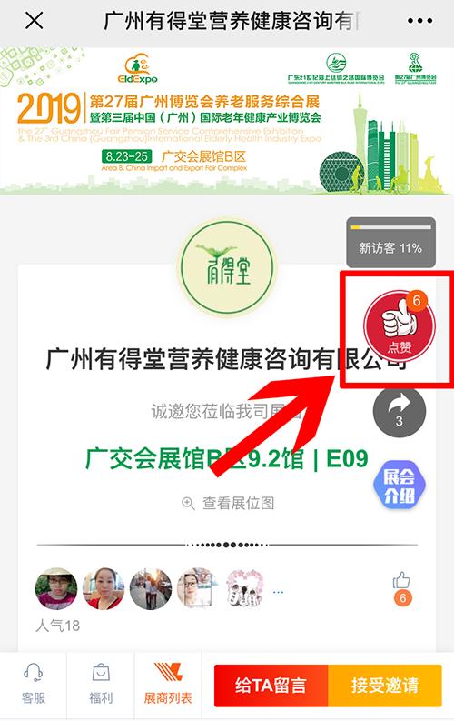 """秀自己,赢""""壕""""礼!EldExpo老博会邀商奖励全面开放 (5).png"""