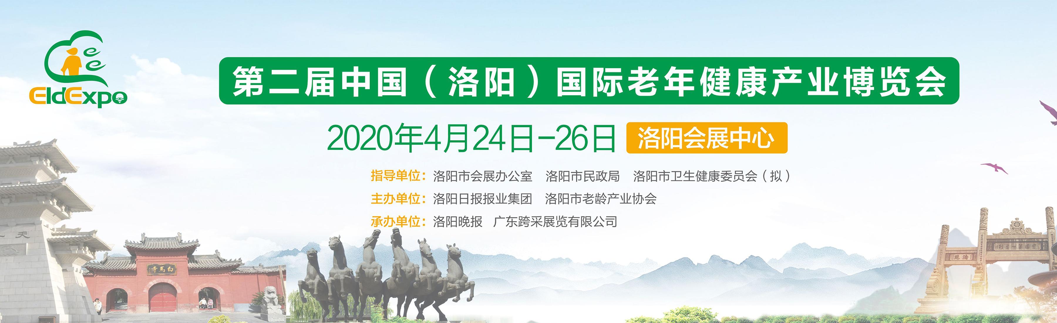 2020洛阳老博会