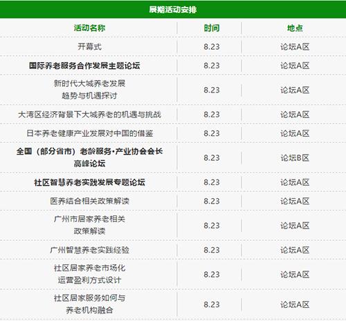 超燃!30+主题活动广州老博会首发!-EldExpo老博会广州老博会 (1).png