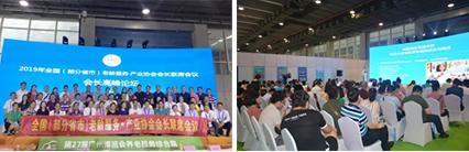 2019广州老博会展期活动 (6).png