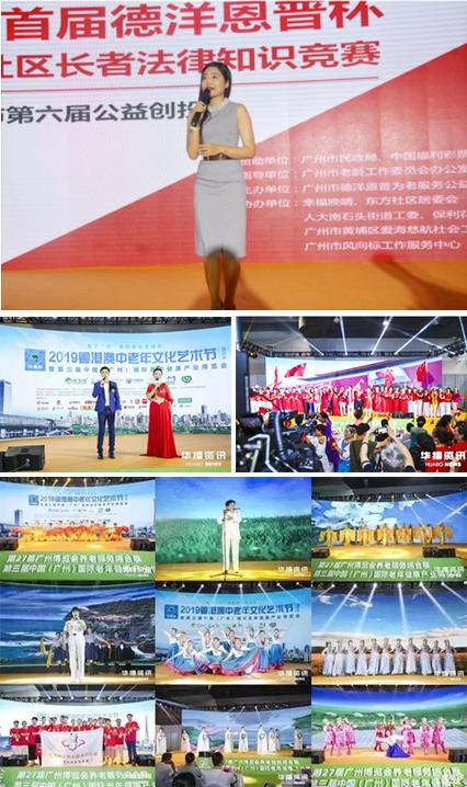 2019广州老博会展期活动 (1).png