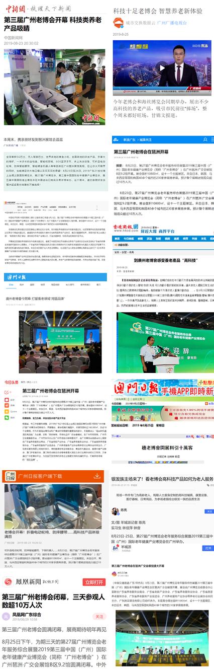 2019广州老博会新闻报道.png