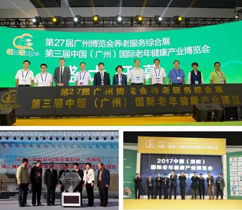2020第四届广州老博会与您相约琶洲 (1).png