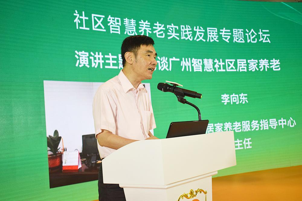 2019广州老博会社区养老论坛