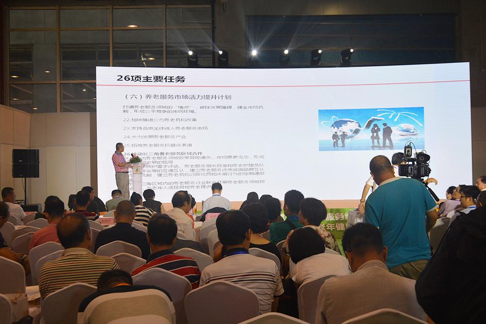 2019广州老博会会长高峰论坛