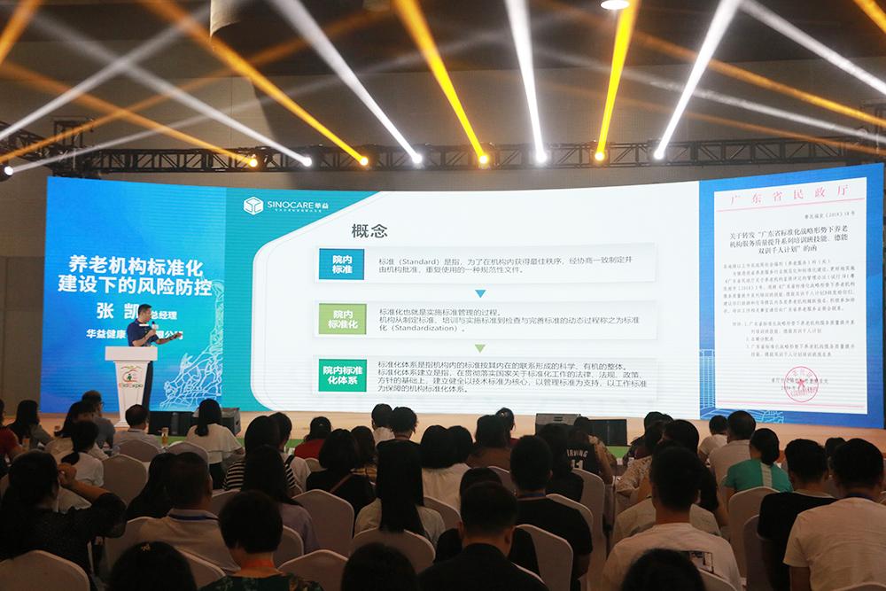 2019广州老博会养老机构服务质量培训