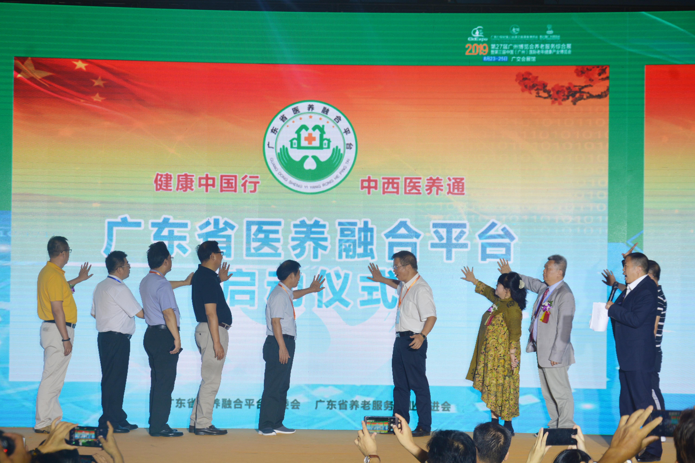 2019广州老博会医养融合高峰论坛