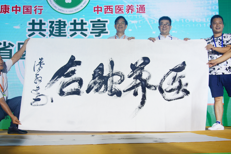 2019广州老博会医养融合论坛