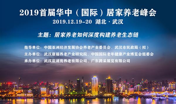 2019首届华中(国际)居家养老峰会.png